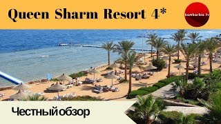 Честные обзоры отелей Египта: QUEEN SHARM RESORT 4* (Шарм эль Шейх)