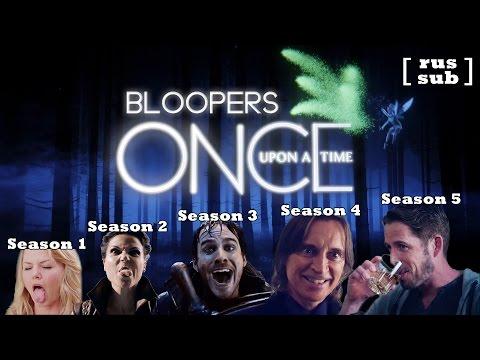 Once Upon a Time Bloopers [1-5 seasons] / Блуперы Однажды в Сказке