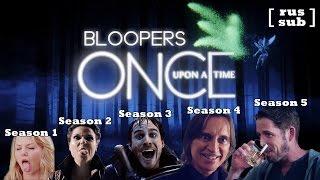 "Once Upon a Time Bloopers [1-5 seasons] / Блуперы ""Однажды в Сказке"""