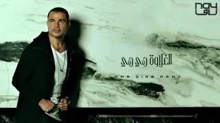 زى مانتى صوت عمرو دياب بدون موسيقى