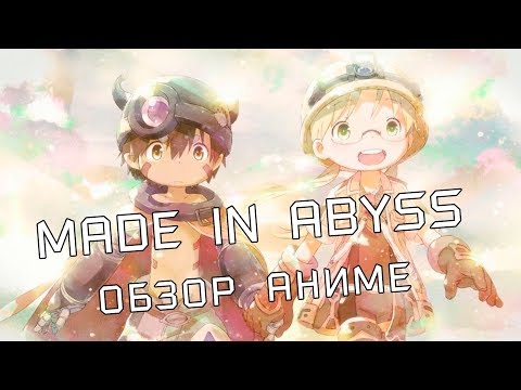 MADE IN ABYSS - ОТЛИЧНОЕ АНИМЕ