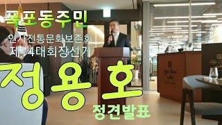 인사전통문화보존회 제 14대 회장선거 기호 2번 정용호…