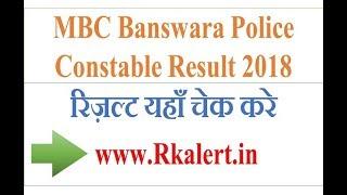 MBC Banswara Police Constable Result Rajasthan Police MBC Result - police.rajasthan.gov.in