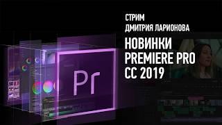 Новинки Adobe Premiere Pro СС 2019. Дмитрий Ларионов