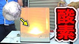 【危険】アルミホイルボールは酸素中で燃える! / 米村でんじろう[公式]/science experiments【実験】