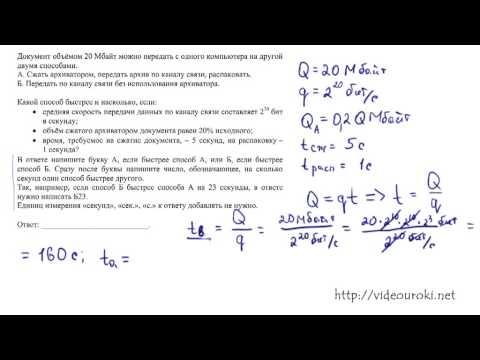 Вопрос: Как вычислить скорость передачи данных?