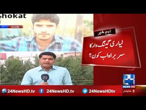 Lyari Gang War Command In Whose Hand Now?