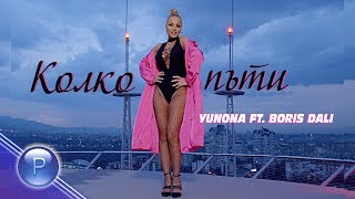 YUNONA FT.  BORIS DALI  - KOLKO PATI / Юнона ft. Борис Дали - Колко пъти, 2019