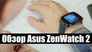 Обзор Asus ZenWatch 2
