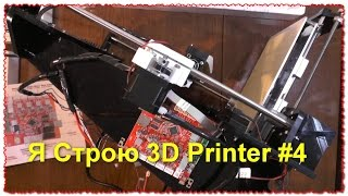 собираю anet a8 desktop 3d printer prusa i3 diy kit 4