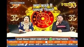 Live show on sadhna tv  | 19 May | Sakshi Sanjeev Thakur Live |