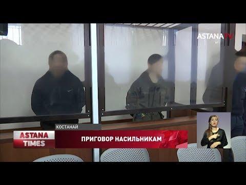 К 5 годам тюрьмы приговорили проводников за изнасилование девушки в «Тальго»