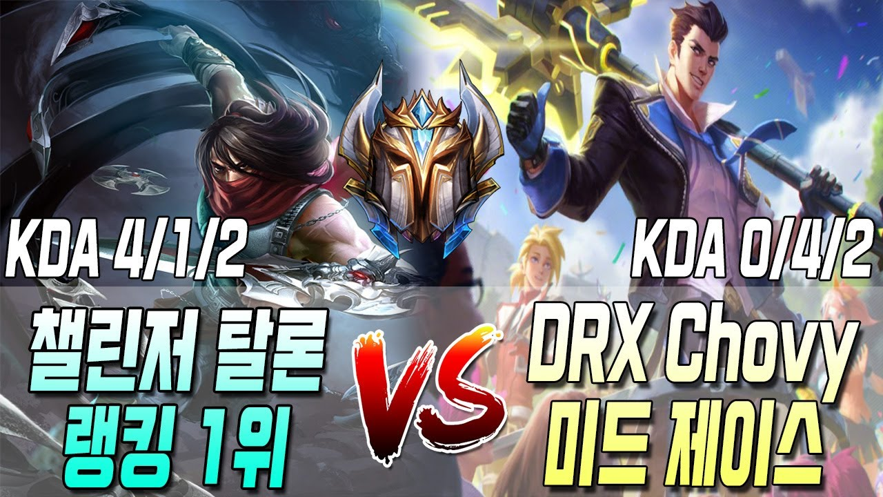 챌린저 탈론 1위 VS 쵸비 미드 제이스 //KR Best Talon VS Jayce S10 KR Challenger Match