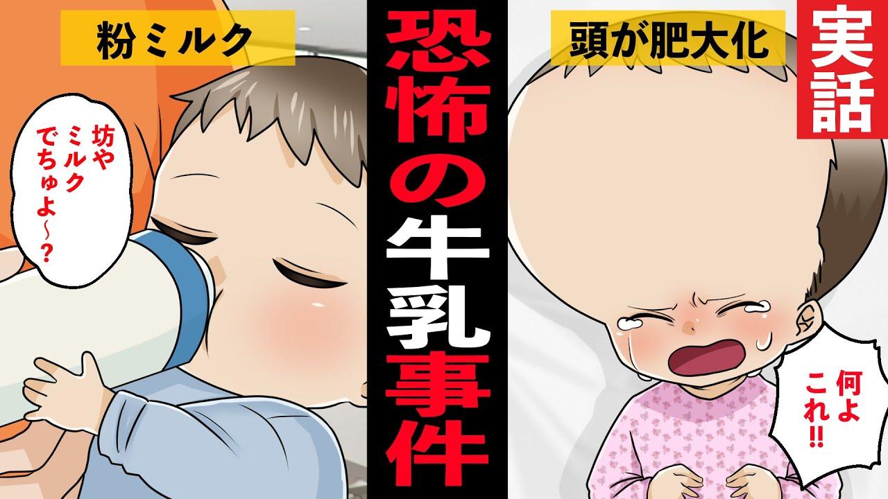 【漫画】恐怖の中国牛乳!健康だった赤ちゃんが奇形に!【実話】