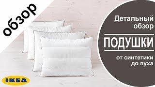 Подушки Икеа. Детальный обзор всех подушек в ikea - Видео от Pro ikea