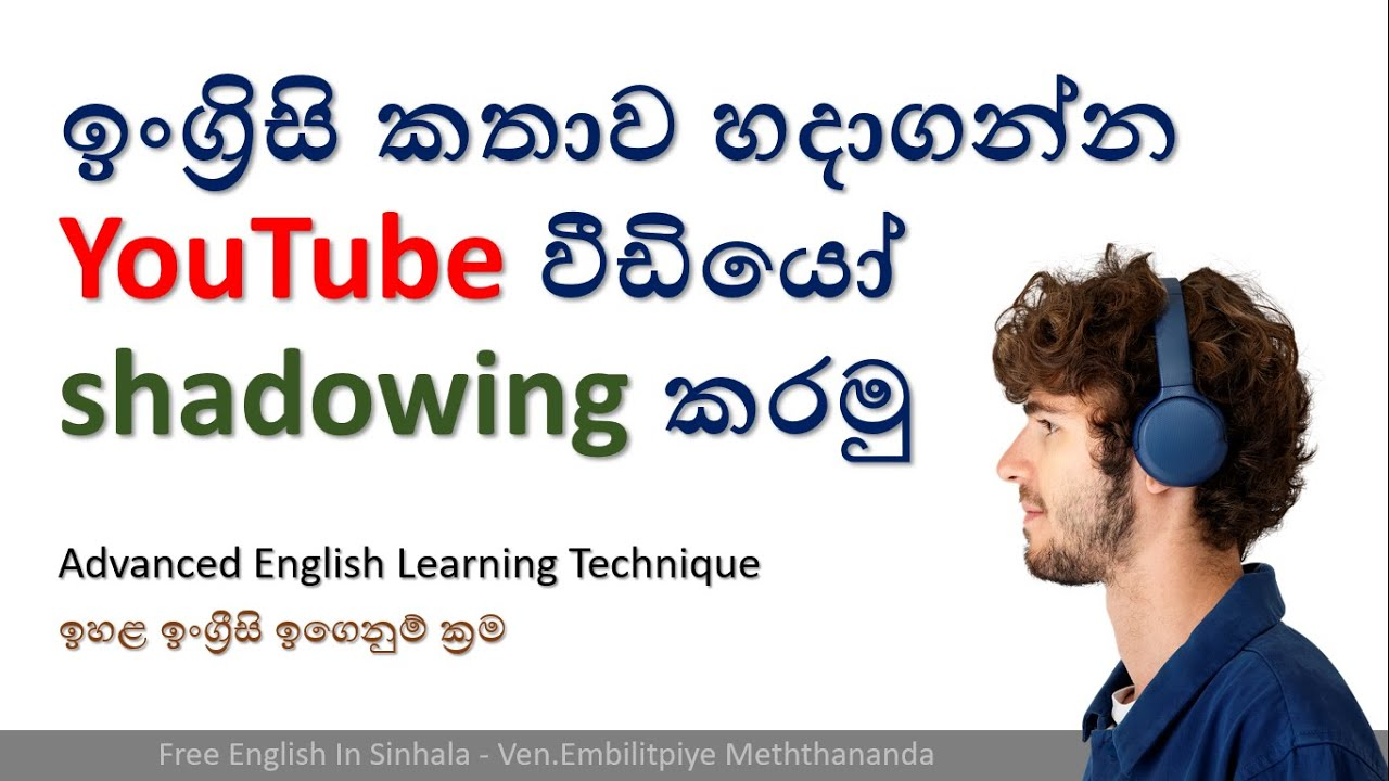 SHADOWING FOR ENGLISH SPEAKING l English in Sinhala