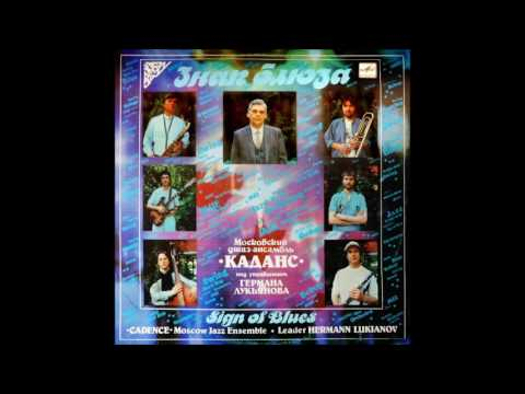 Kadans: Sign Of Blues (Russia/USSR, 1989) [Full Album]