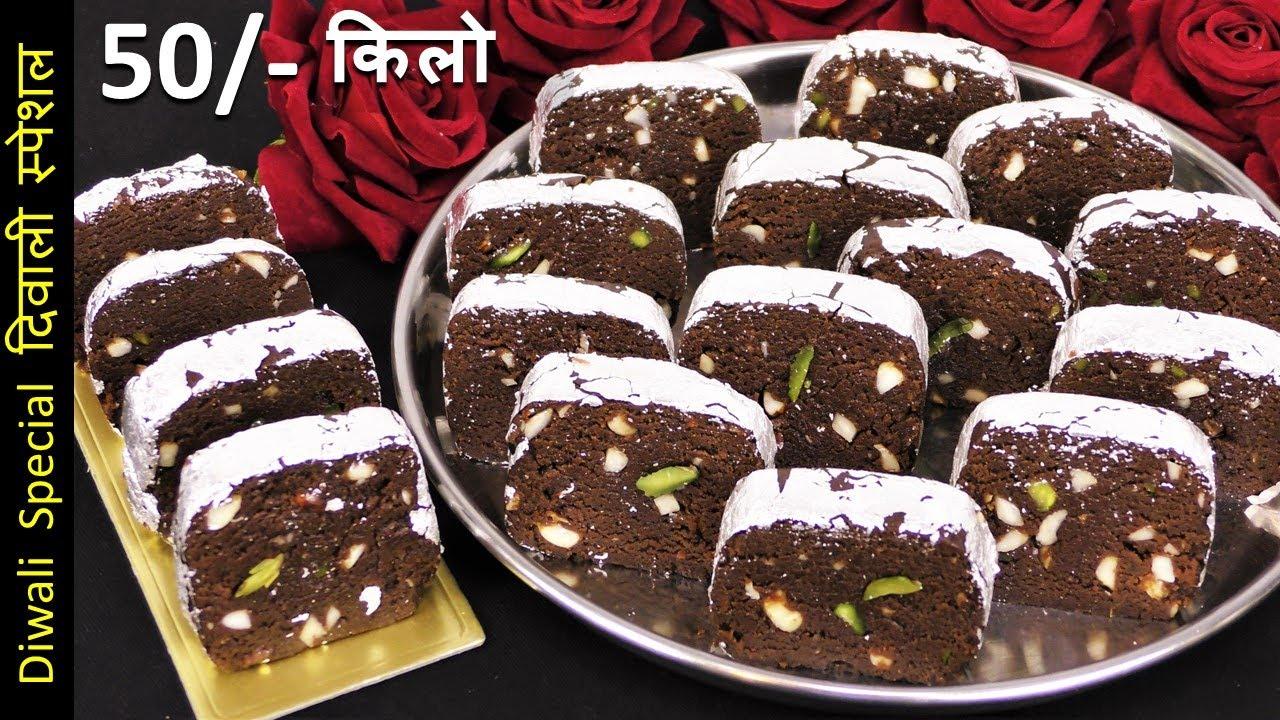 एकदम सस्ते में बिना घी-मावा सिर्फ 2 चीज़ो 2 Min में से हलवाई जैसे जबरदस्त मिठाई Diwali Sweets Recipes