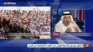 تغطية الاحتفال بوصول الدفعة الأولى من القوات الإماراتية من اليمن
