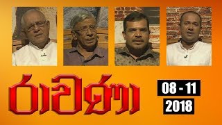 RAVANA | Episode 22 | රාවණා | 08 - 11 - 2018 | SIYATHA TV Thumbnail
