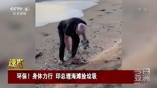 [今日亚洲]速览 环保!身体力行 印总理海滩捡垃圾| CCTV中文国际