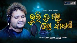 Bhuli Tu Galu Lo Bayani | Human Sagar | Odia New Sad Song | Official Studio Version 2020