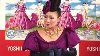 吉本新喜劇を代表する人気女優「末成由美」「未知やすえ」が、いつもの...