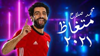 اهداف ومهارات محمد صلاح علي مهرجان متغاظ