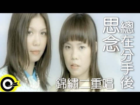 錦繡二重唱 Walkie Talkie【思念總在分手後 Miss you more after breaking up】Official Music Video