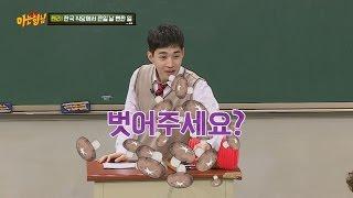 헨리 서툰 한국말, 고깃집에서 버섯= 벗어주세요..! (feat. 아줌마) 아는 형님 67회