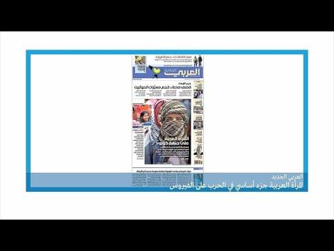 المرأة العربية أمام تحدي الفيروس وتداعياته  - نشر قبل 2 ساعة