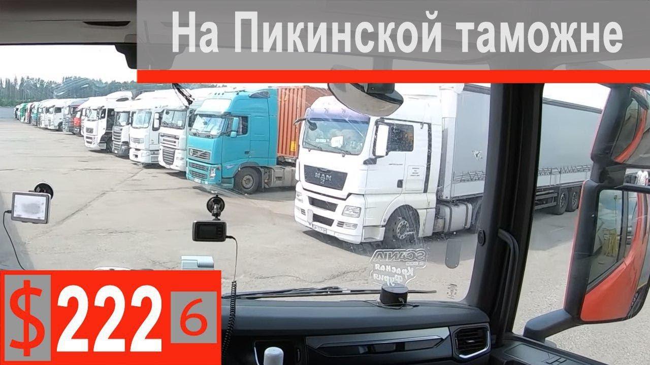 222 Scania S500 Московская губерния Пикино и терминал