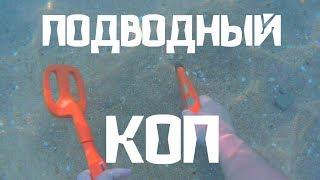 Первый подводный коп в Крыму