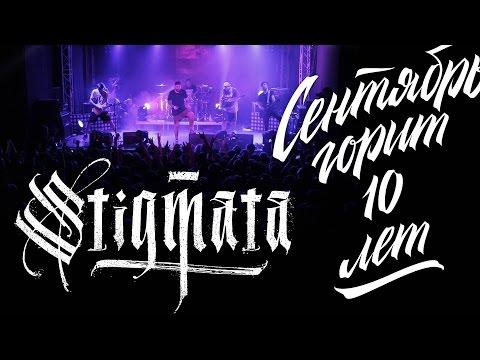Клип Stigmata - Сентябрь горит