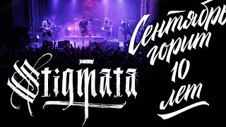 STIGMATA - Сентябрь горит 10 лет 1.04.2017 VOLTA