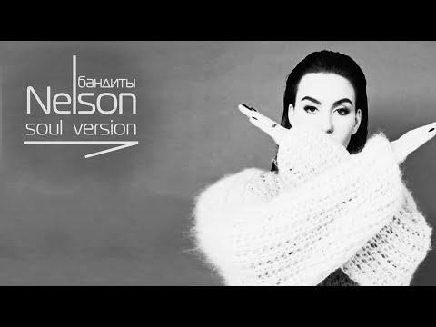 Трек Nelson - Остановите музыку, бандиты (Soul Version) в mp3 320kbps