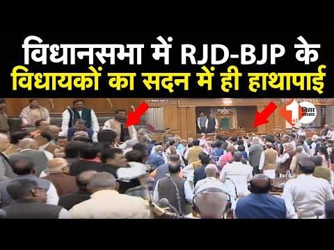 विधानसभा में RJD-BJP