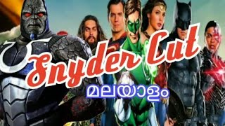 Justice League Zack Snyder Cut Explained In മലയാളം