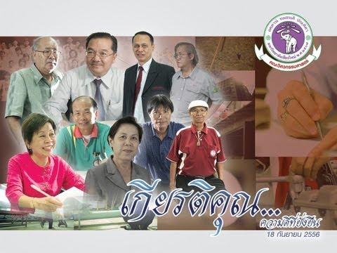 【OFFICIAL MV】เกษียณอายุราชการวิศวฯมช.2556