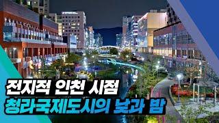 [전지적인천시점] 청라국제도시의 낮과 밤(4K)