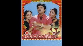 KALYANA VAIBHOGAM || கல்யாண வைபோகம்  || Tamil Rare Movie Collection ||  Ramki || HD