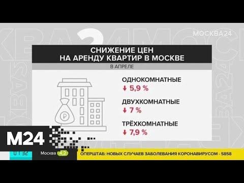 В Москве и Подмосковье упали цены на аренду квартир - Москва 24