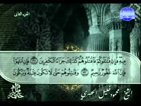 Sheeikh Mahamoud Khalil Al-husri | الجزء الثاني - ( 3 / 6 )