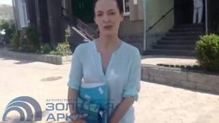 Данильченко Марина Александровна продавала недвижимость через агентство недвижимости ЗОЛОТАЯ АРКА.(, 2016-06-29T12:37:45.000Z)
