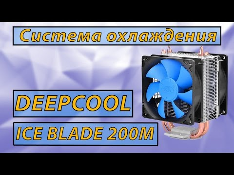 видео: deepcool ice blade 200m. Воздушная система охлаждения для процессора