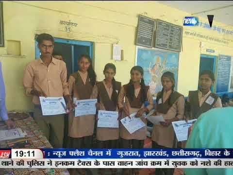 पाणुन्द  राजकिय आदर्श उच्च माध्यमिक विद्यालय मैं कक्षा बारवी दसवीं एवं आठवी के छात्र छात्राओं को आशी thumbnail