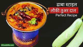 ढाबा स्टाइल लौकी तुअर दाल रेसिपी | Arhar Daal Lauki | chana dal lauki |  Gheeya toor dal
