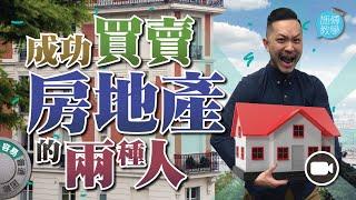 成功買賣房地產的兩種人!最終誰勝? 勤力聰明/懶惰平庸:【施傅教學 |#哲學 #理財 #紀律】