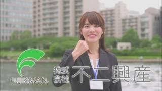 不二興産のTVCMです。 http://fuji-kosan.jp/