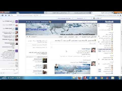 التعامل باحترافية مع مجموعات الفيس بوك  Facebook Group 2